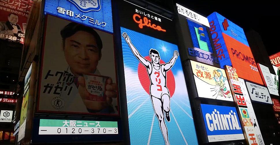 Video sredica, Japonska
